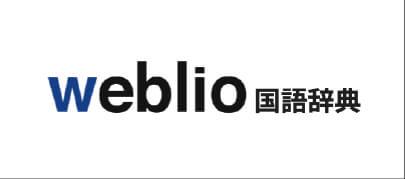 weblio 国語辞典>