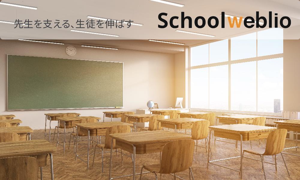 School weblio(スクウェブ・スクリオ)