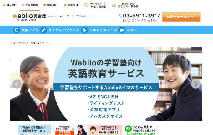 Weblio学習塾向けオンライン英会話