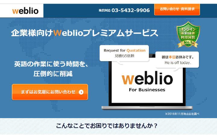 企業向けWeblioプレミアムサービス