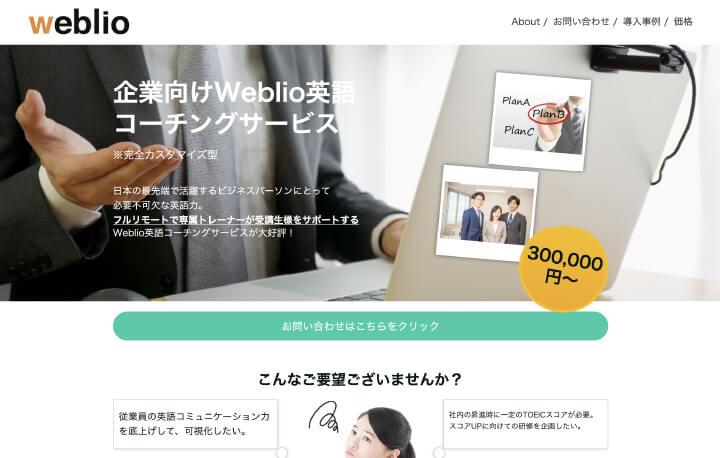 Weblio英語コーチングサービス