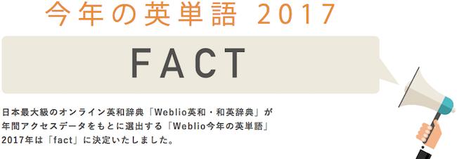 fact_ヘッダ画像