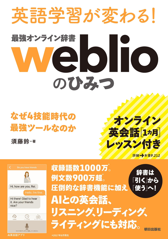 weblio_no_himitsu
